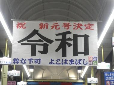 190403yokohamabashi01