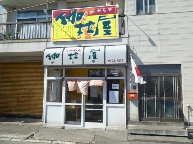 190504karaya00