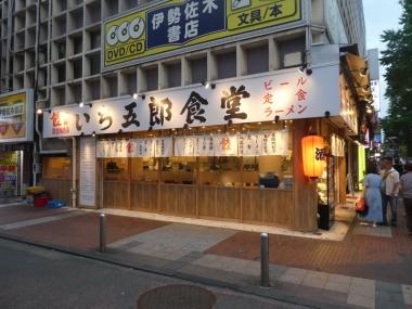 190703ichigorou00