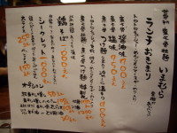 Imamura06