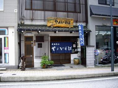 Yayoisoba00