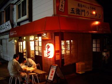Sankakuyamagoemonramen00_2