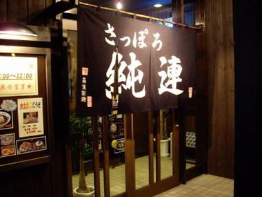 Sapporojyunren00