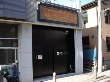 Ituwaseimensyohigashikanagawa00