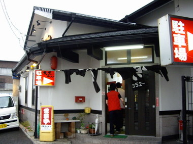 Daikokuramen00