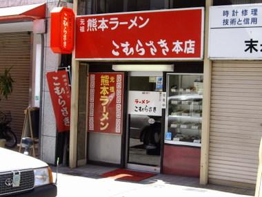 Komurasaki00