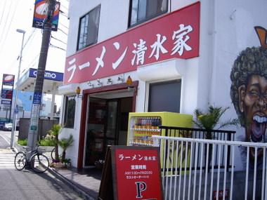 Shimizuya00
