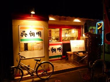 Gochyoume00