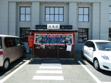 Saiyouken00