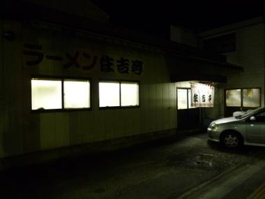 Sumiyoshiya00