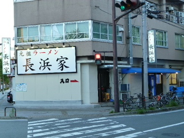 Nagahamake200