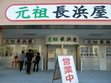 Nagahamaya00