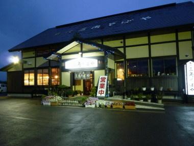 Sankakusobaya00