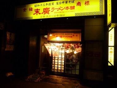 Suehiroramenhonpoekimae00