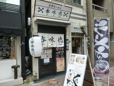 Kamitoku00