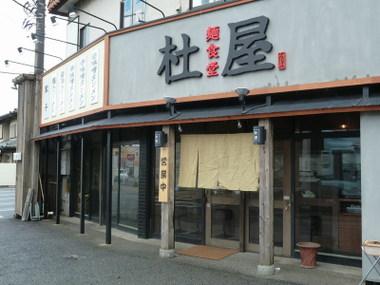 Mensyokudoumoriya00