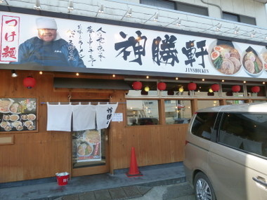 Jinsyouken00