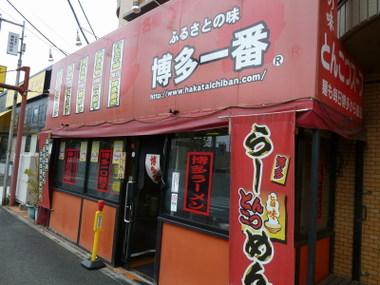 Hakataichiban00