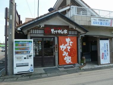 Tategamiya00