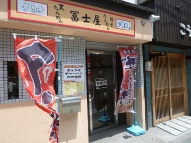 Fujiya00