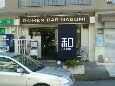 Ramenbernagomi00
