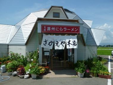 Hanamakisakaeyahonten00