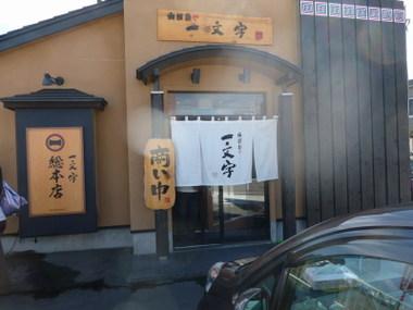Ichimonji00