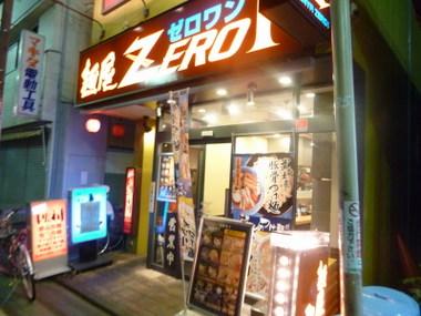 Menyazeroonehakuraku00
