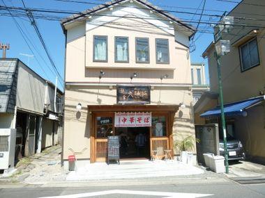 Kamakurataisyouken00
