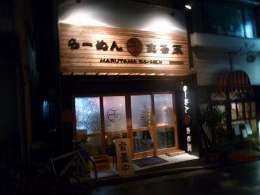 Marutamaaobadai00