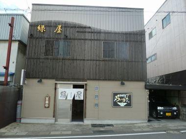 Midoriya00
