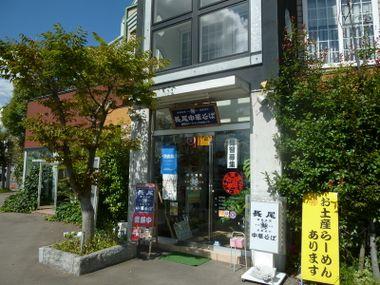 Nagaocyuukasoba00