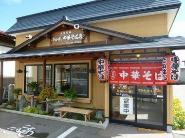 Takahashityuucasoba00