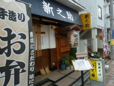 Shinnosuke00