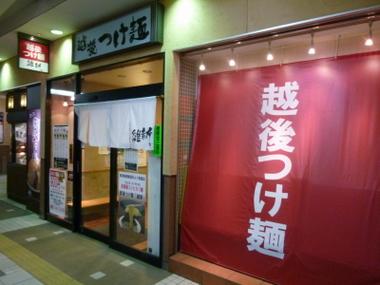 Echigotukemenishin00