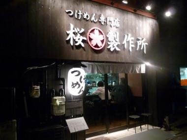 Sakuraseisakusyo00