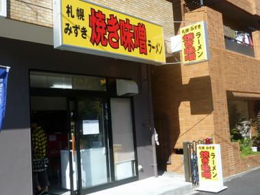 Sapporomizuki00