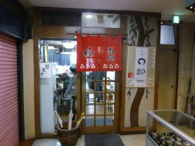 Yanagiya00