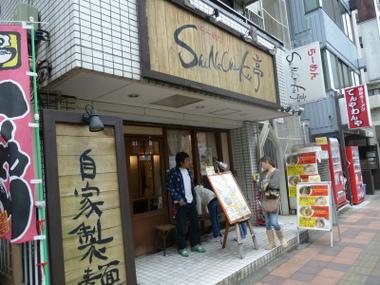 Shinachikutei00