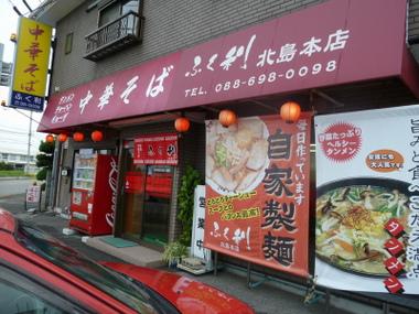 Fukurikitajimahonten00