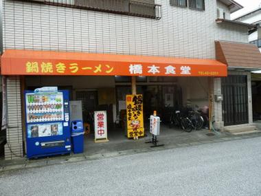 Hashimoto00