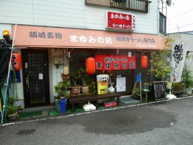 Mayuminomise00