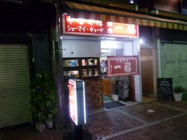 Ginzaippuku00