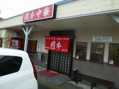 Okamotocyuuka00