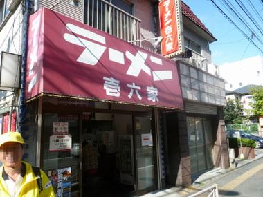 Ichirokuyahonten00_2