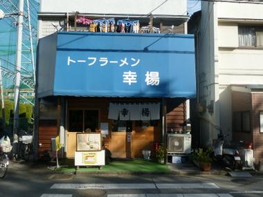 Tofuramenkouyou00_2