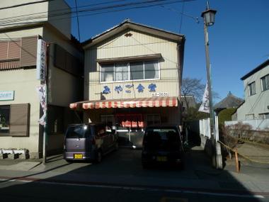 Miyagosyokudou00