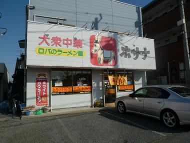 Hosana00