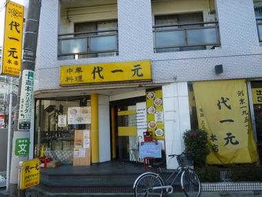 Daiichigenhonten00