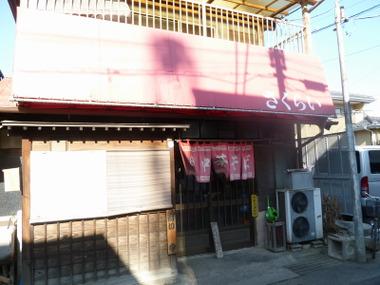 Sakuraisyokudou00